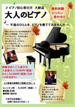 otona piano-small.jpg