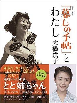 totoneechan-gensaku.jpg
