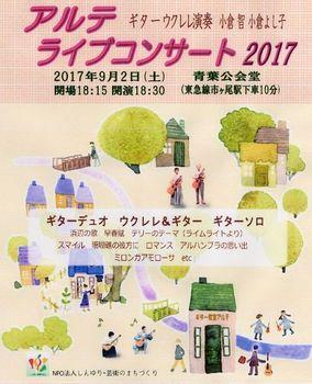 live2017.JPG