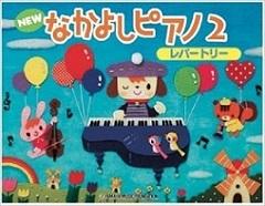 nakayosi piano2.jpg