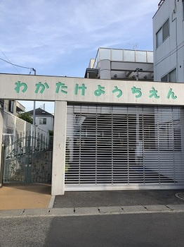 wakatake-mini.jpg